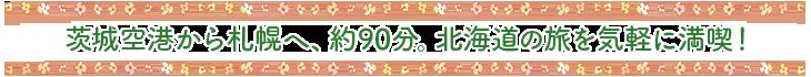 茨城空港から札幌へ、約90分。北海道の旅を気軽に満喫!
