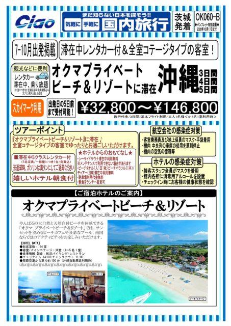 沖縄 オクマプライベートビーチ&リゾートに滞在