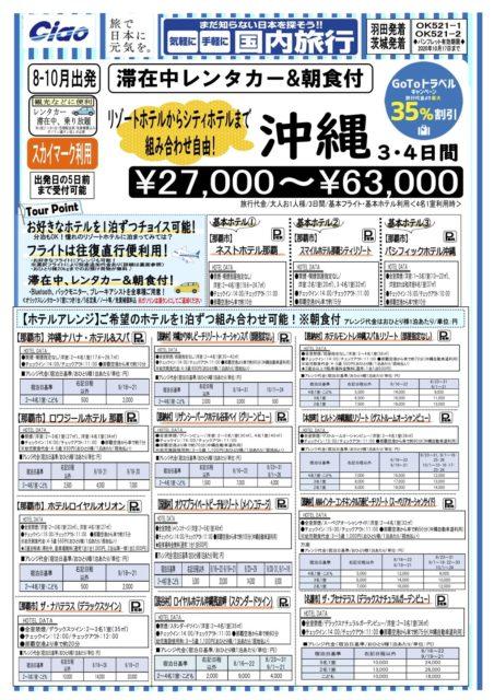 ホテル組み合わせ自由沖縄3・4日間