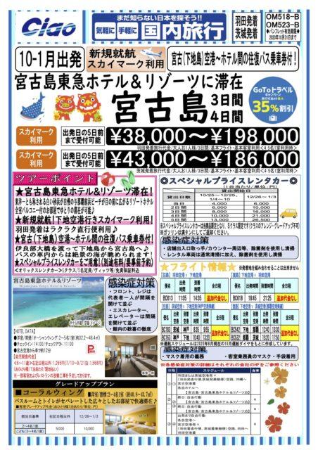 東急ホテル&リゾーツに滞在宮古島3・4日間
