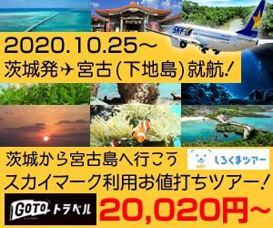 スカイマークで行く沖縄・みやこ下地島