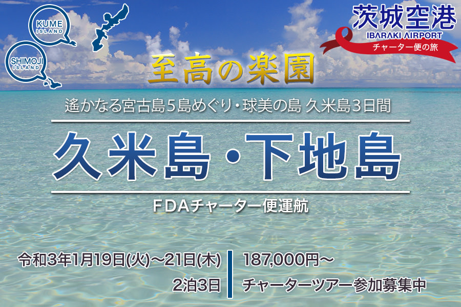久米島・下地島チャーターが運航が決定しました