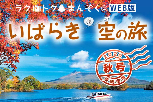 らく・トク まんぞく いばらき発 空の旅 Web版 2020秋号