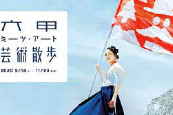 六甲ミーツ・アート 芸術散歩2020