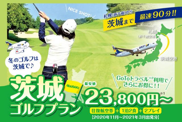 茨城ゴルフプラン