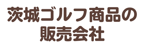 茨城ゴルフ商品の販売会社