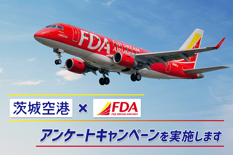 茨城空港×FDA アンケートキャンペーンを実施します