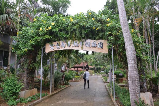 宮古島市熱帯植物園内 体験工芸村