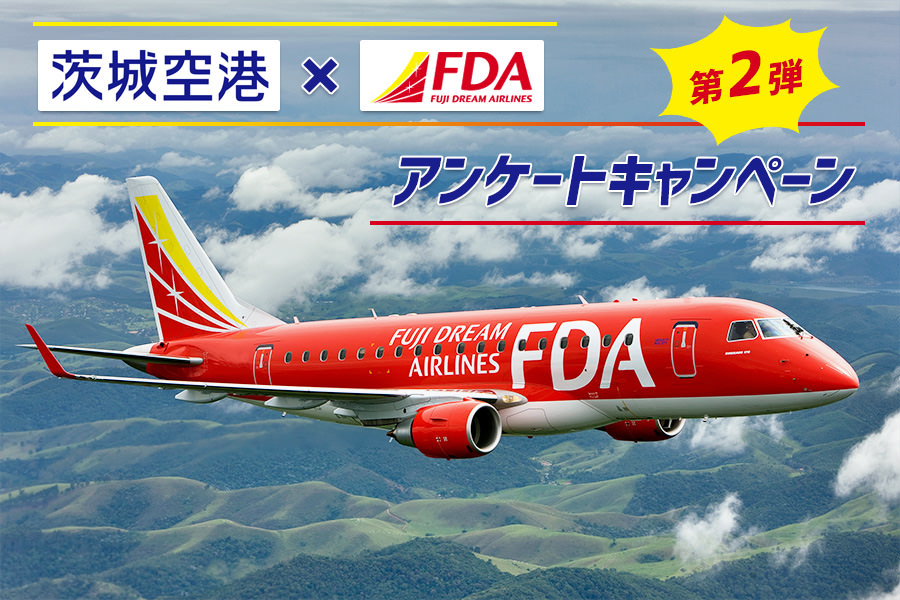 茨城空港×FDA アンケートキャンペーン第2弾を実施します