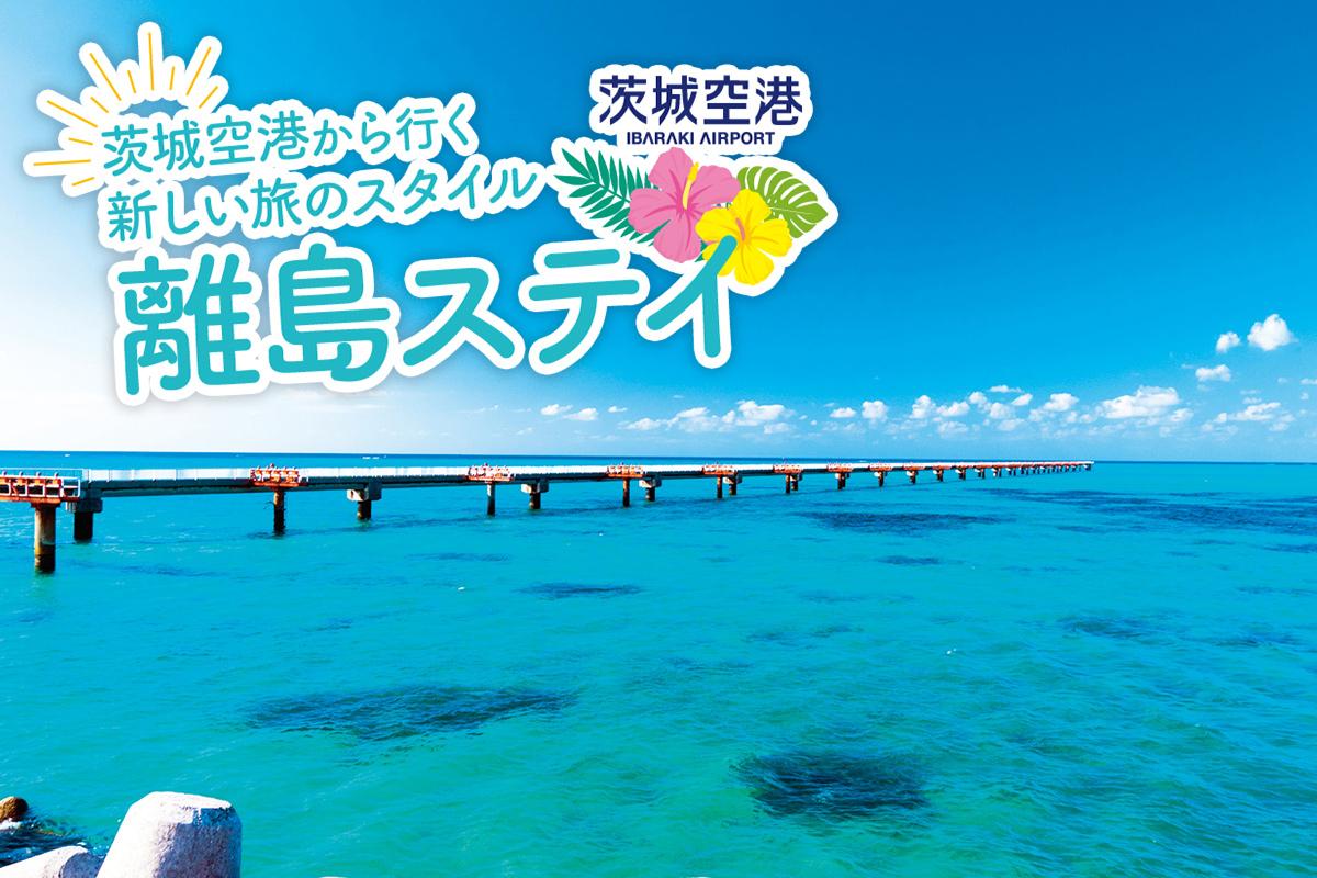 茨城空港から行く新しい旅のスタイル 離島ステイ