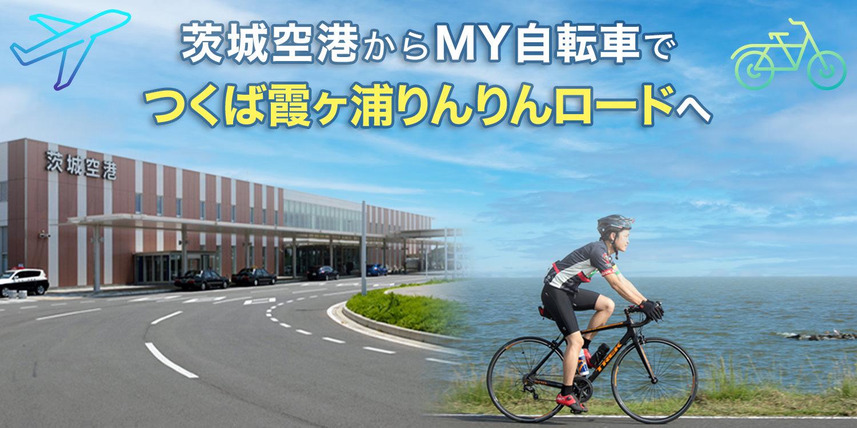 茨城空港からMY自転車で「つくば霞ヶ浦りんりんロード」へ