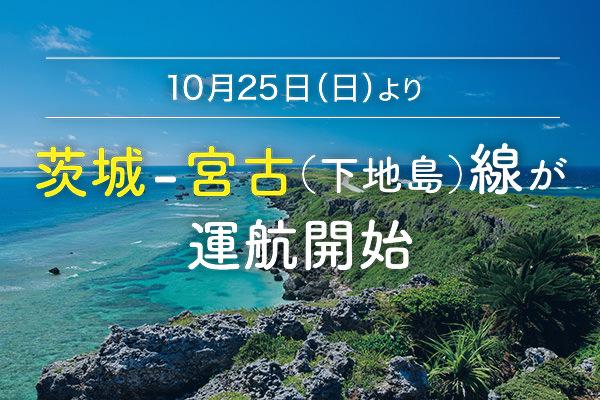 10月25日(日)より茨城-宮古(下地島)線が運航開始