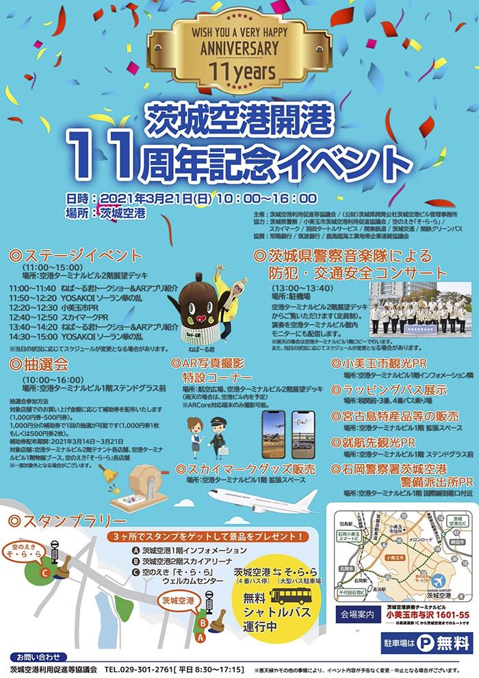 11th-event