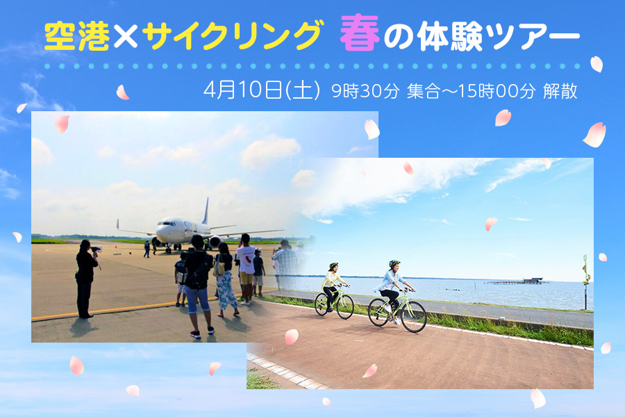 空港xサイクリング