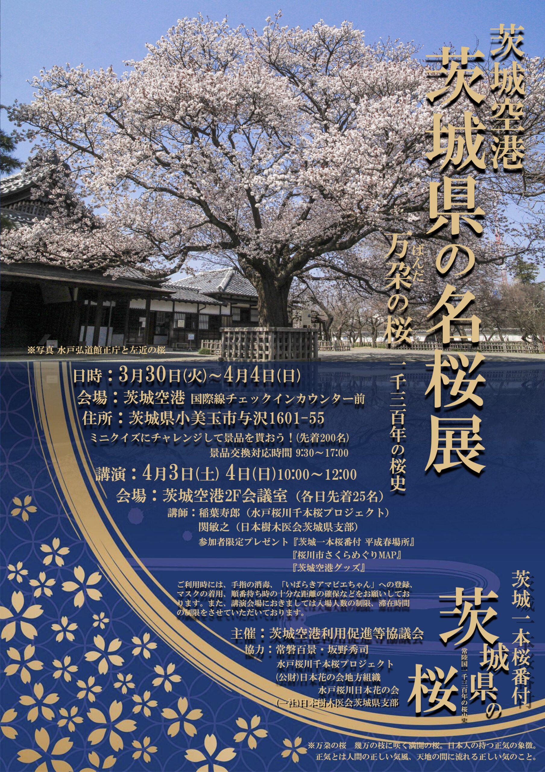 茨城県の名桜展チラシ
