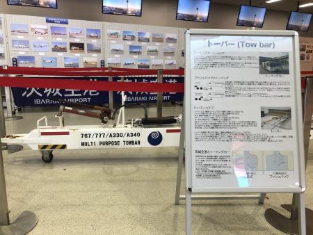 茨城空港展