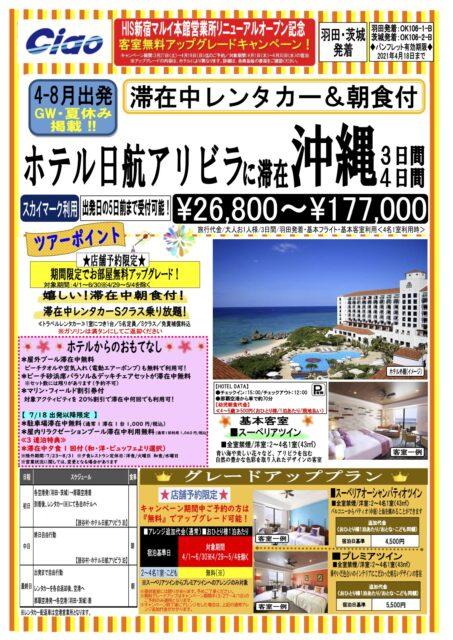 滞在中レンタカー&朝食付 ホテル日航アリビラに滞在 沖縄3・4日間