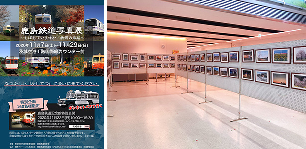 鹿島鉄道写真展