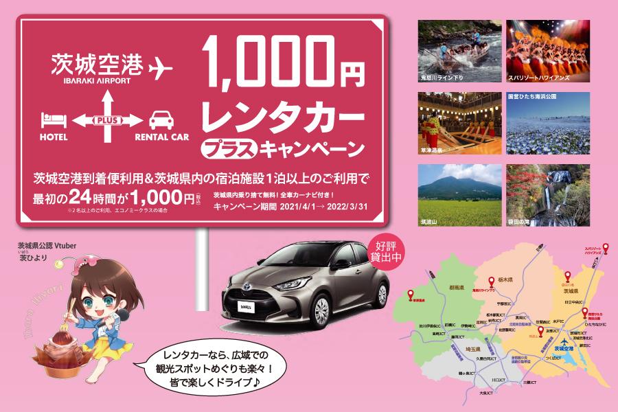 1,000円レンタカープラスキャンペーン