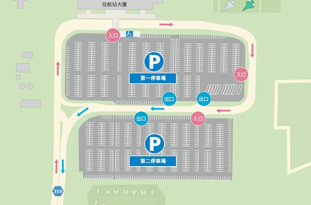 駐車場(繁体字)