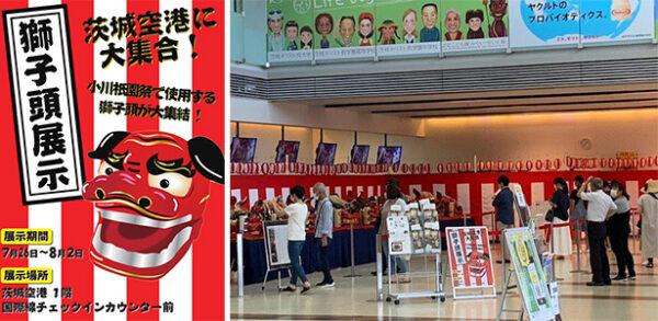 小川祇園祭獅子頭展示