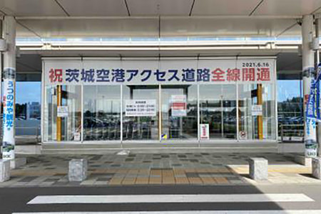 茨城空港アクセス道路が全線開通
