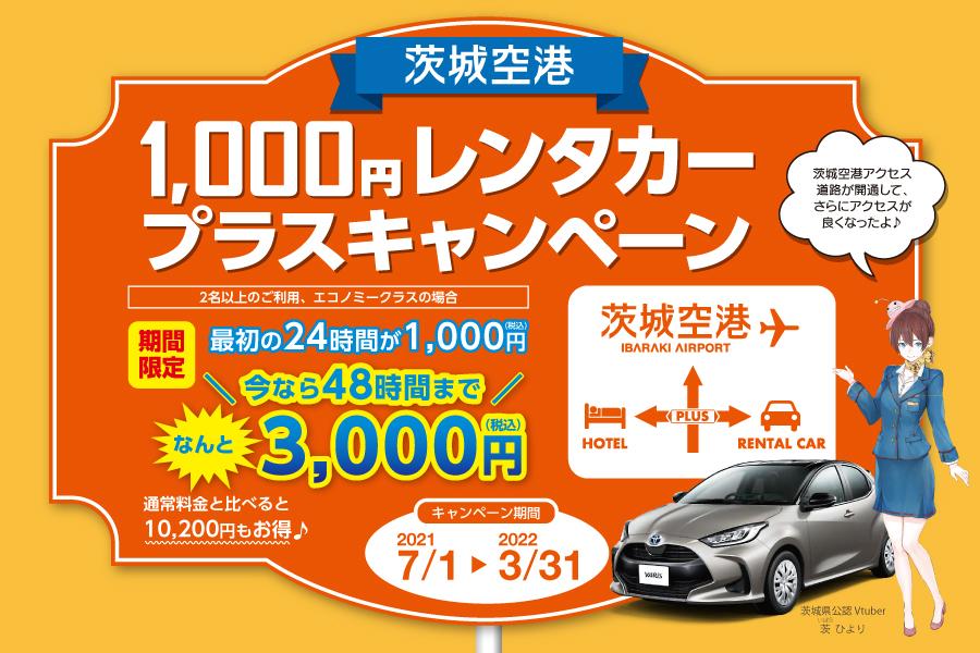 1,000円レンタカープラスキャンペーン 48時間3,000円