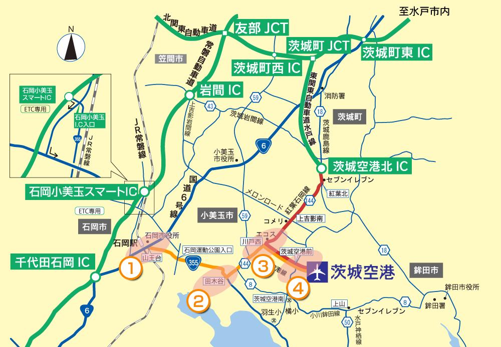 千代田石岡IC方面からのアクセス