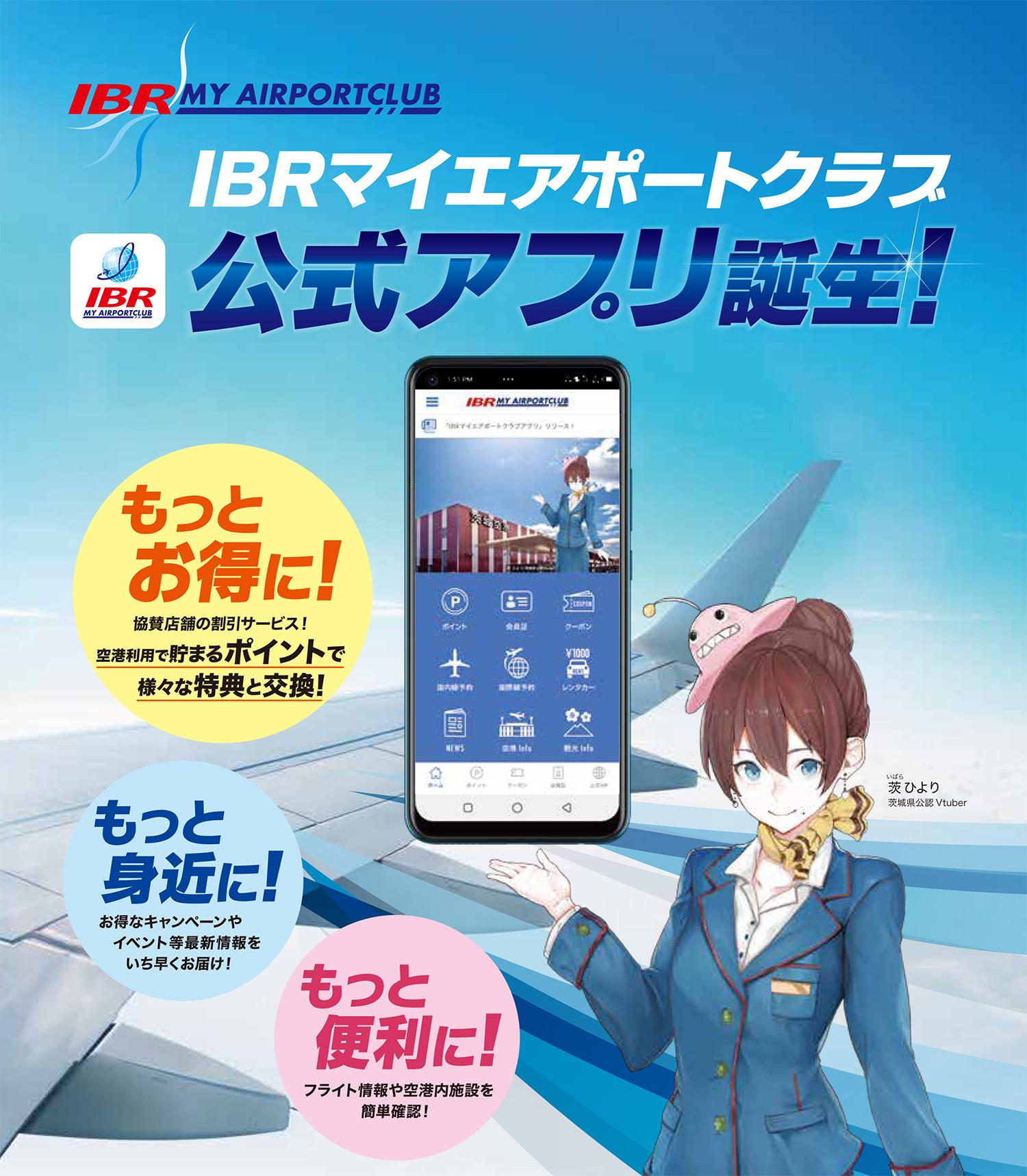 IBRマイエアポートクラブ公式アプリ