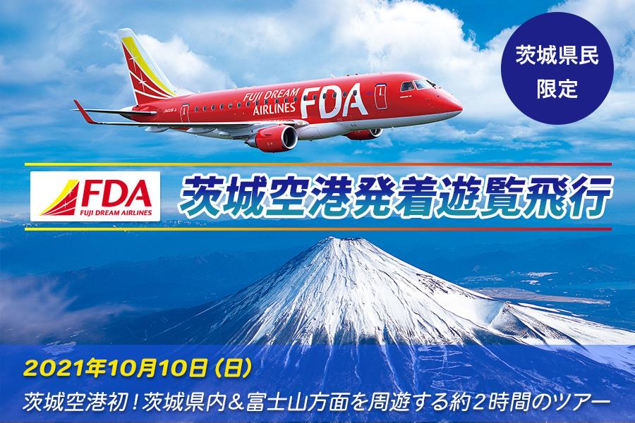 FDAによる初の茨城空港発着遊覧飛行